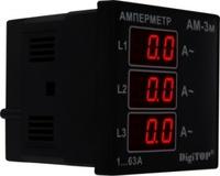 DigiTOP амперметр Ам-3м щитовой трёхфазный