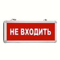 """Световой указатель """"НЕ ВХОДИТЬ"""" MBD-200 Е20 Б/А 220V 3W 6 LED 365*153*25"""