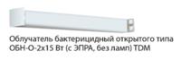 TDM Облучатель бактерицидный открытого типа ОБН-О-2х15 Вт (с ЭПРА, без ламп) SQ0374-0001