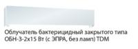 TDM Облучатель бактерицидный закрытого типа ОБН-З-2х15 Вт (с ЭПРА, без ламп) SQ0374-0003