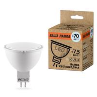 WOLTA Лампа светодиодная LED 25SMR16-220-7.5GU5.3-P 4000K